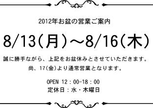 2012bon.jpg
