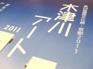 kizu2011.jpg