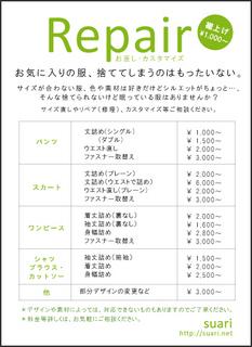 repair_price.jpg