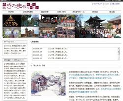 きたまち歴史のモザイク.jpg