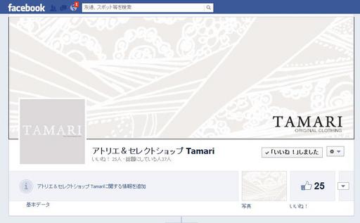 tamari_facebook.jpg