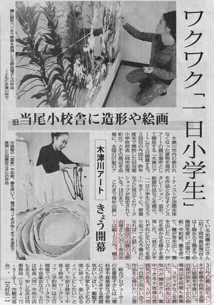 5_KzgwArt2012_Mainichi_1.jpg
